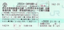 Kippu0010