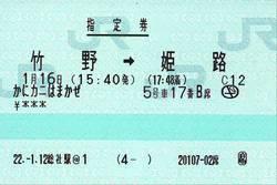 Kippu0012_2