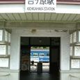 片上鉄道:吉ヶ原駅