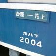 片上鉄道:サボ