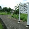 片上鉄道:備前矢田駅跡